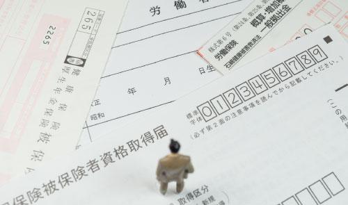 社会保険手続きの書類